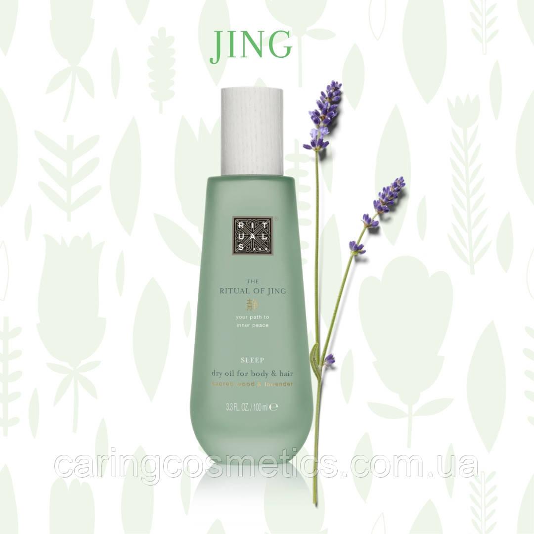 """Rituals. Сухе масло для тіла та волосся """"Jing"""". Dry Oil. 100ml. Виробництво-Нідерланди."""