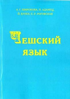 Чешский язык. Учебник + CD. Широкова