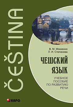 Чешский язык. Пособие по развитию речи