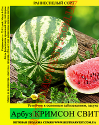Семена арбуза Кримсон Свит 10кг (мешок), раннеспелый сорт