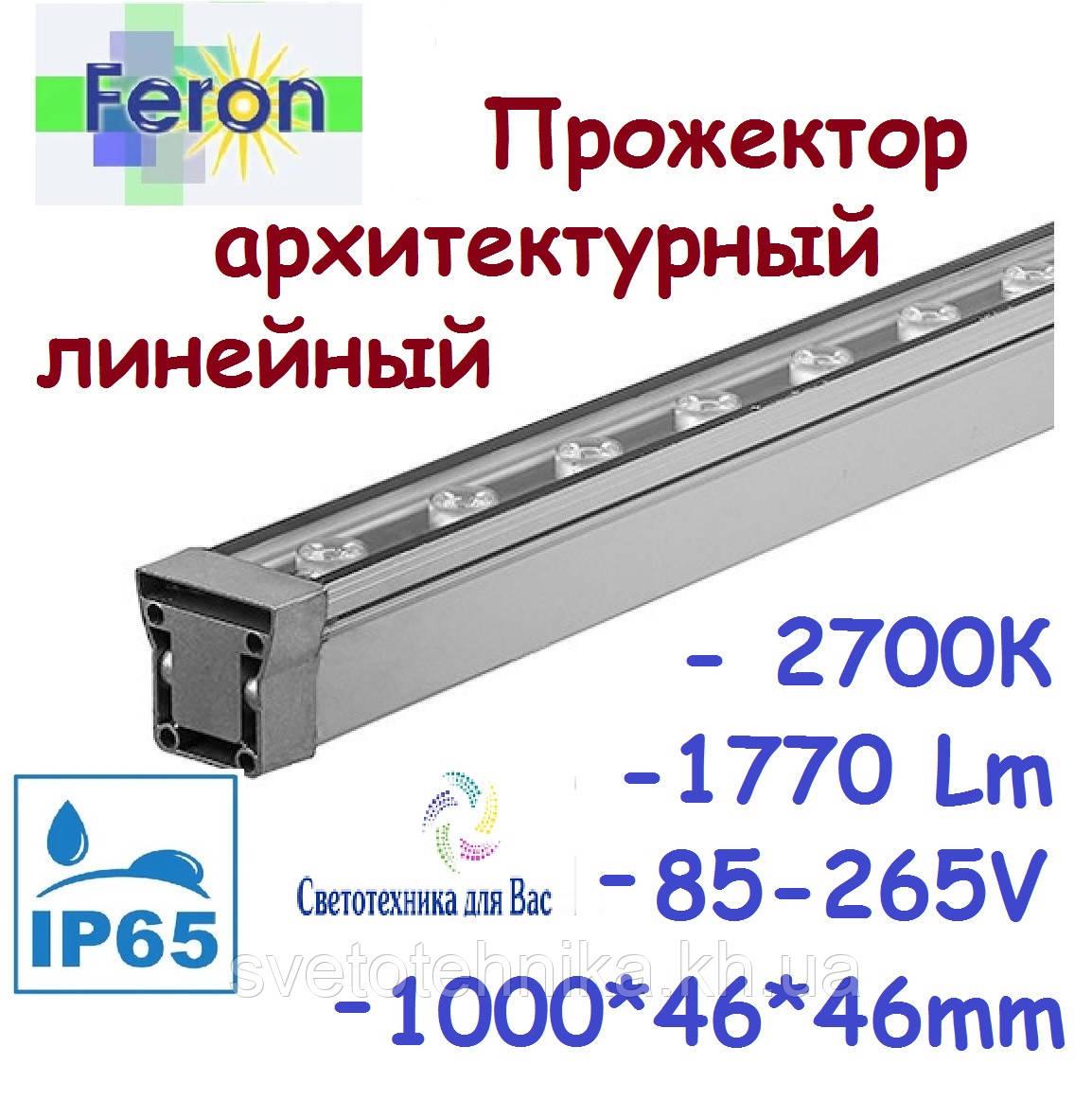 Архитектурный прожектор светодиодный Feron LL-889 18w IP65 2700K 1770Lm