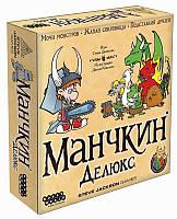 Игра настольная Hobby World Манчкин Делюкс (1153)