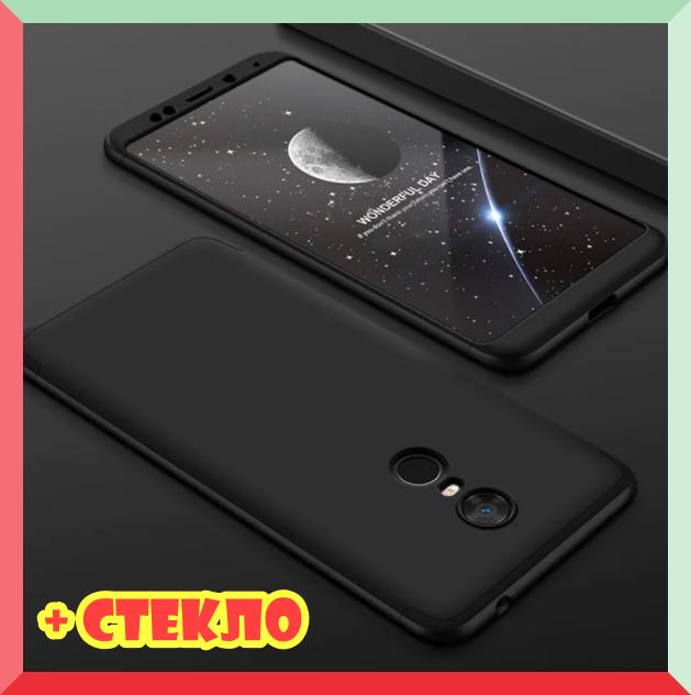 3D Чехол 360° Xiaomi Redmi 5  противоударный + СТЕКЛО В ПОДАРОК. Чохол сяоми редми 5