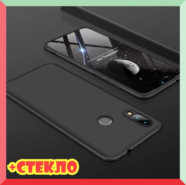 3D Чехол бампер 360° Xiaomi Redmi 7 противоударный + СТЕКЛО В ПОДАРОК. Чохол сяоми редми 7