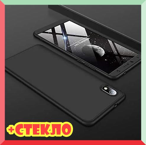 3D Чехол бампер 360° Xiaomi Redmi 7a противоударный + СТЕКЛО В ПОДАРОК. Чохол сяоми редми 7a