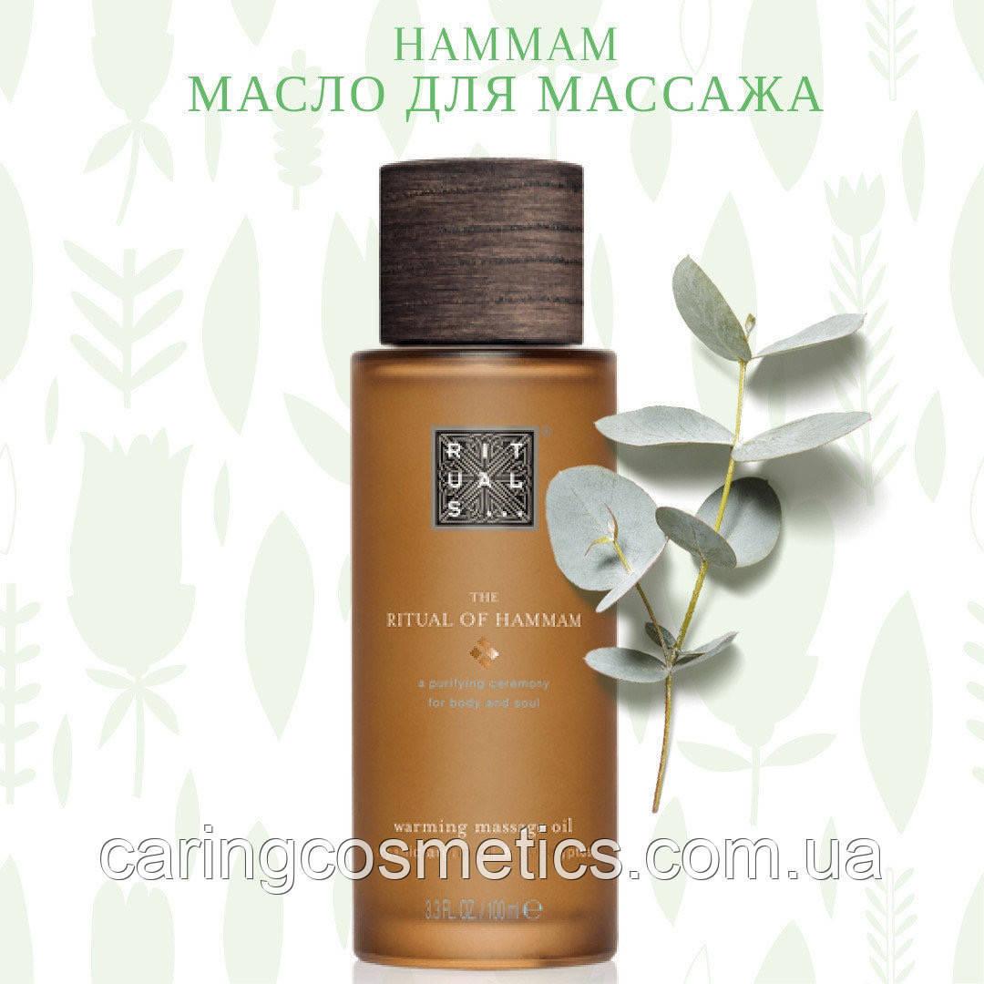 Олія для масажу. Rituals of Hammam. Body Oil. Виробництво-Нідерланди. 100 мл