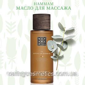 "Rituals. Масло для массажа ""Hammam"". Massage Oil. Производство Нидерланды. 100 мл"