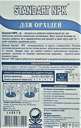 Палочки для Орхидей STANDART NPK, 30 шт. - Товары для Орхидей, фото 2