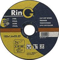 Диск отрезной абразивный по металлу Ring 125 x 1,0 x 22