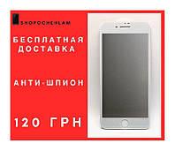 Защитное стекло антишпион iPhone 7 8