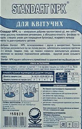 Удобрение в палочках для Цветущих STANDART NPK, 30 шт., фото 2