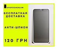 Защитное стекло антишпион iPhone 11
