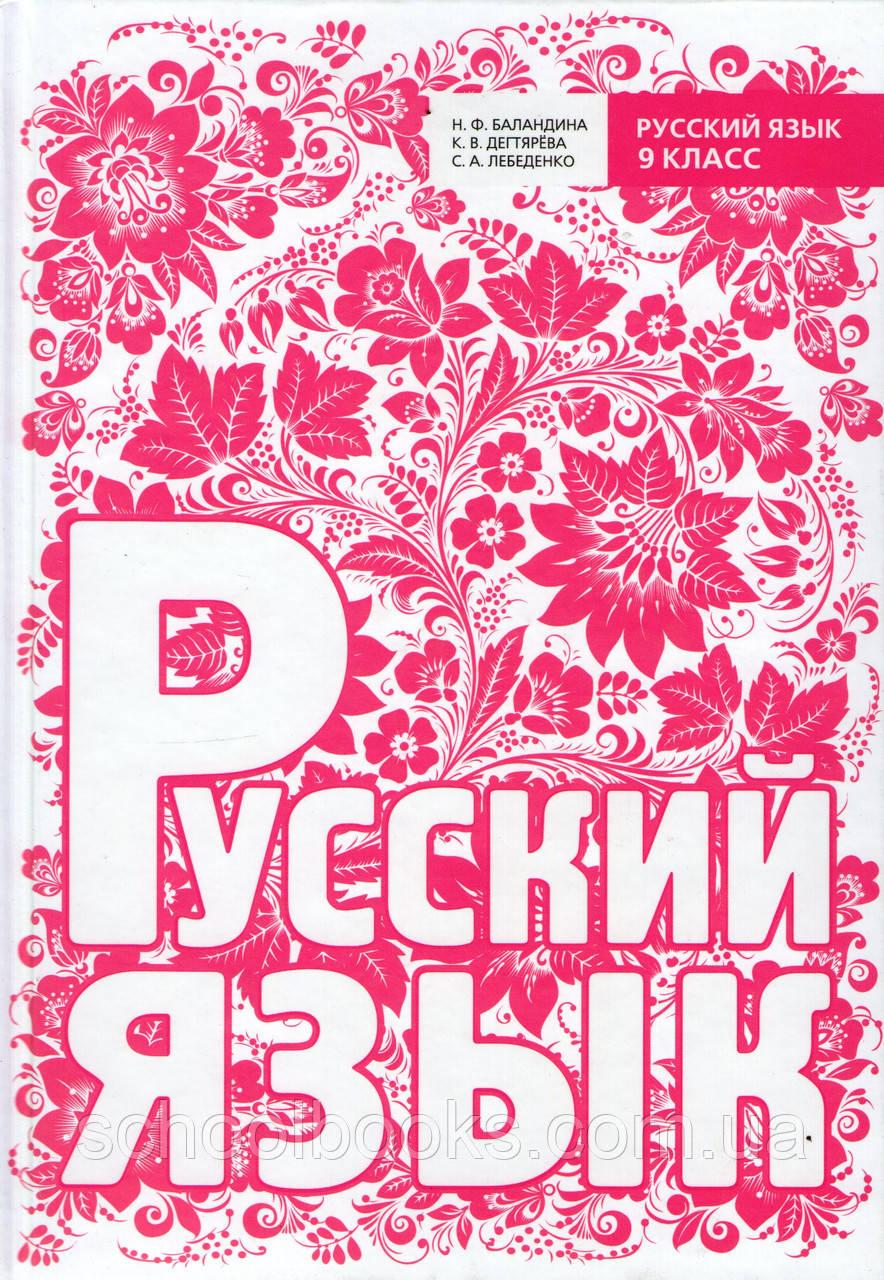 Учебник русского языка 9 класс разумовская скачать