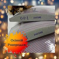 Пилочка для ногтей ОРI 240/240 лодочка 50 шт