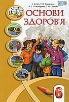 Основи здоров'я 6 клас. І.Д. Бех, Т. В. Воронцова, В. С. Пономаренко та ін.