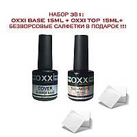 Набор 3в1:Oxxi Base 15ml, Oxxi Top 15ml, безворсовые салфетки в подарок