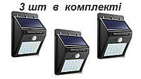3 шт в комплекті ліхтар на сонячній батареї з датчиком руху 20LED Настенный уличный фонарь с датчиком движения