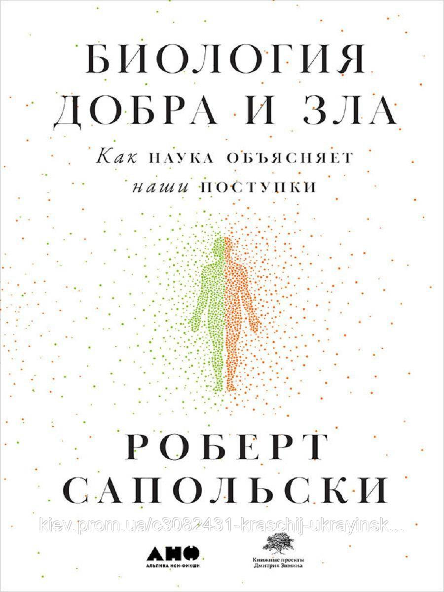Биология добра и зла.. Сапольски Роберт.(Твердый переплет.765 стр)