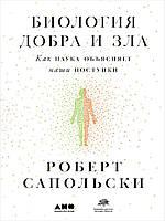 Биология добра и зла  Сапольски Роберт.(Твердый переплет.765 стр)