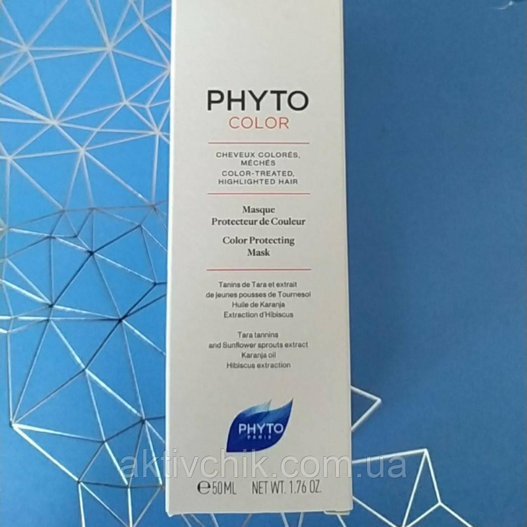 Маска Phyto Phytocitrus Vital radiance mask Фито Фитоцитрус Маска для окрашенных волос 50 ml