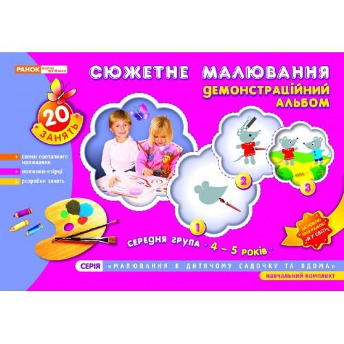Демонстрационный альбом Сюжетное рисования (4-5р.) (49 00)