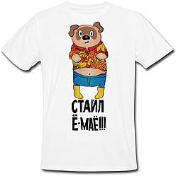 Футболка Fat Cat Винни Пух - Стайл, Ёмаё!!! (белая)