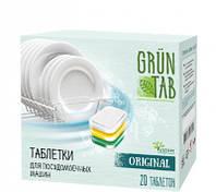 Таблетки для посудомоечных машин Grun Tab Original 20 шт hubq1m9n9, КОД: 1811129