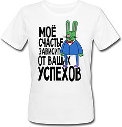Жіноча футболка Fat Cat Моє щастя залежить від ваших успіхів (біла)