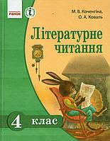 Літературне читання, 4 клас. Коченгіна М.В, Коваль О.А.