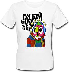 Жіноча футболка Fat Cat Повернення блудного папуги - Гуд бай май лав, губ дай (біла)