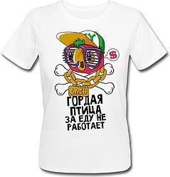 Жіноча футболка Fat Cat Повернення блудного папуги - Гордий птах за їжу не працює (біла)