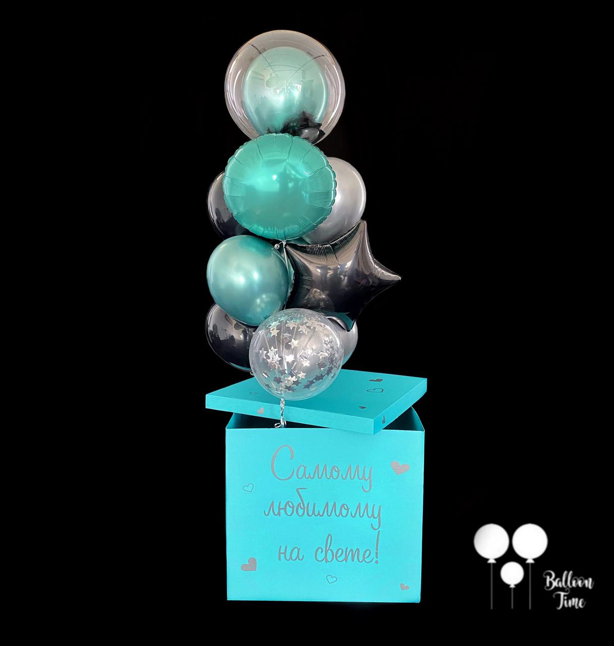 Бирюзовая коробка для любимого мужчины + связка стильных шаров