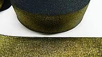 Резинка золотисто чёрная 5 см, фото 1