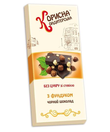 Шоколад черный «СТЕВИЯСАН» с фундуком, 100 г