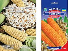 "Насіння Кукурудза попкорн Вулкан 20 г, Кукурудзи ""Поп Корн"" (10г) 2 види."