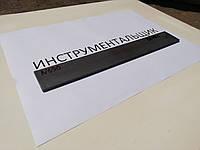 Заготовка для ножа сталь N690 250х32х3.8 мм термообработка (60 HRC) ШЛИФОВКА, фото 1
