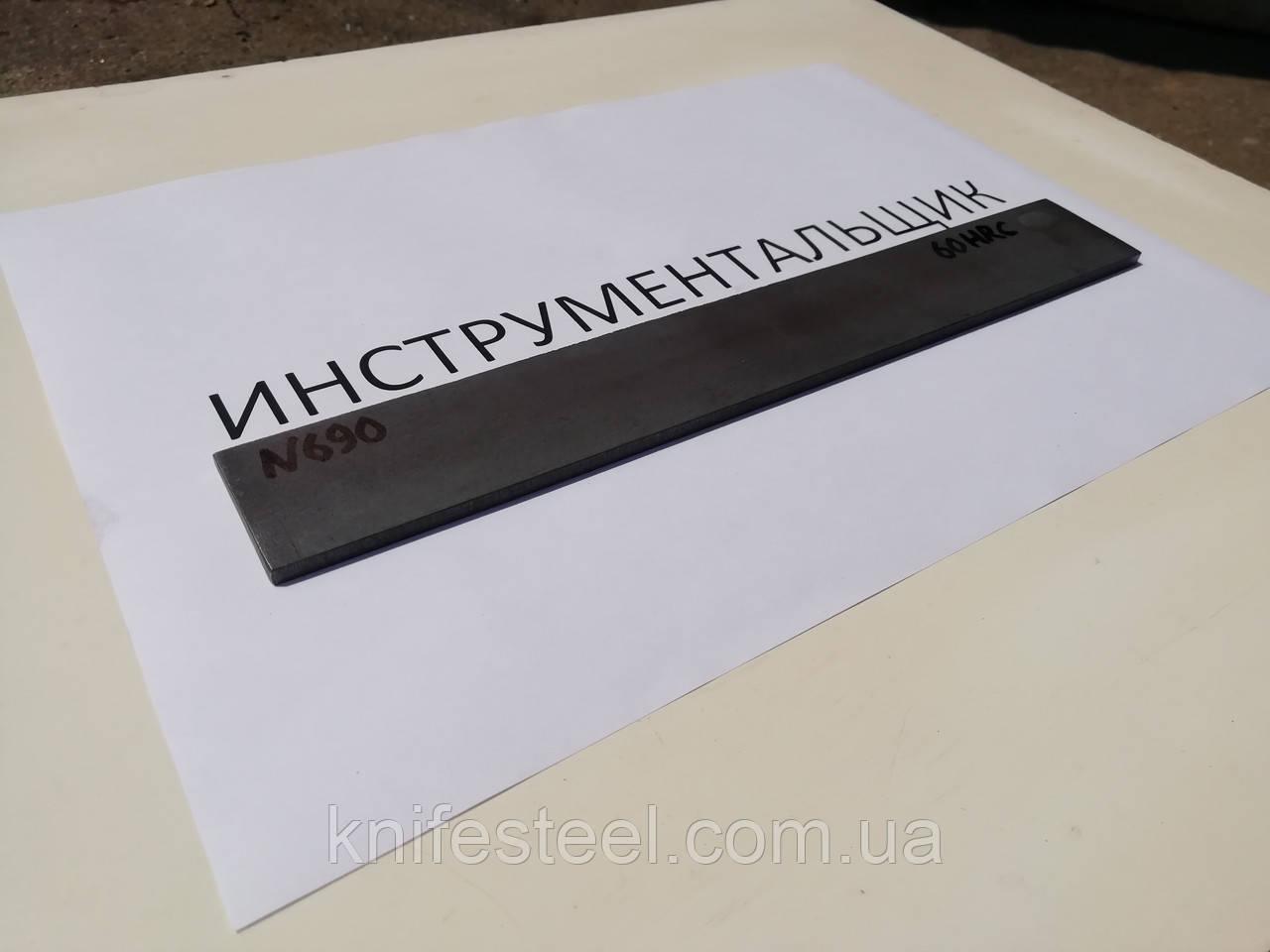 Заготовка для ножа сталь N690 250х32х3.8 мм термообработка (60 HRC) ШЛИФОВКА