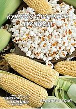 "Насіння Кукурудза попкорн Вулкан 20 г, Кукурудзи ""Поп Корн"" (10г) 2 види. Кукурудза попкорн Вулкан 20 р."