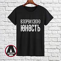 """Печать на футболках. Футболка с печатью """"Взорви свою юность"""""""