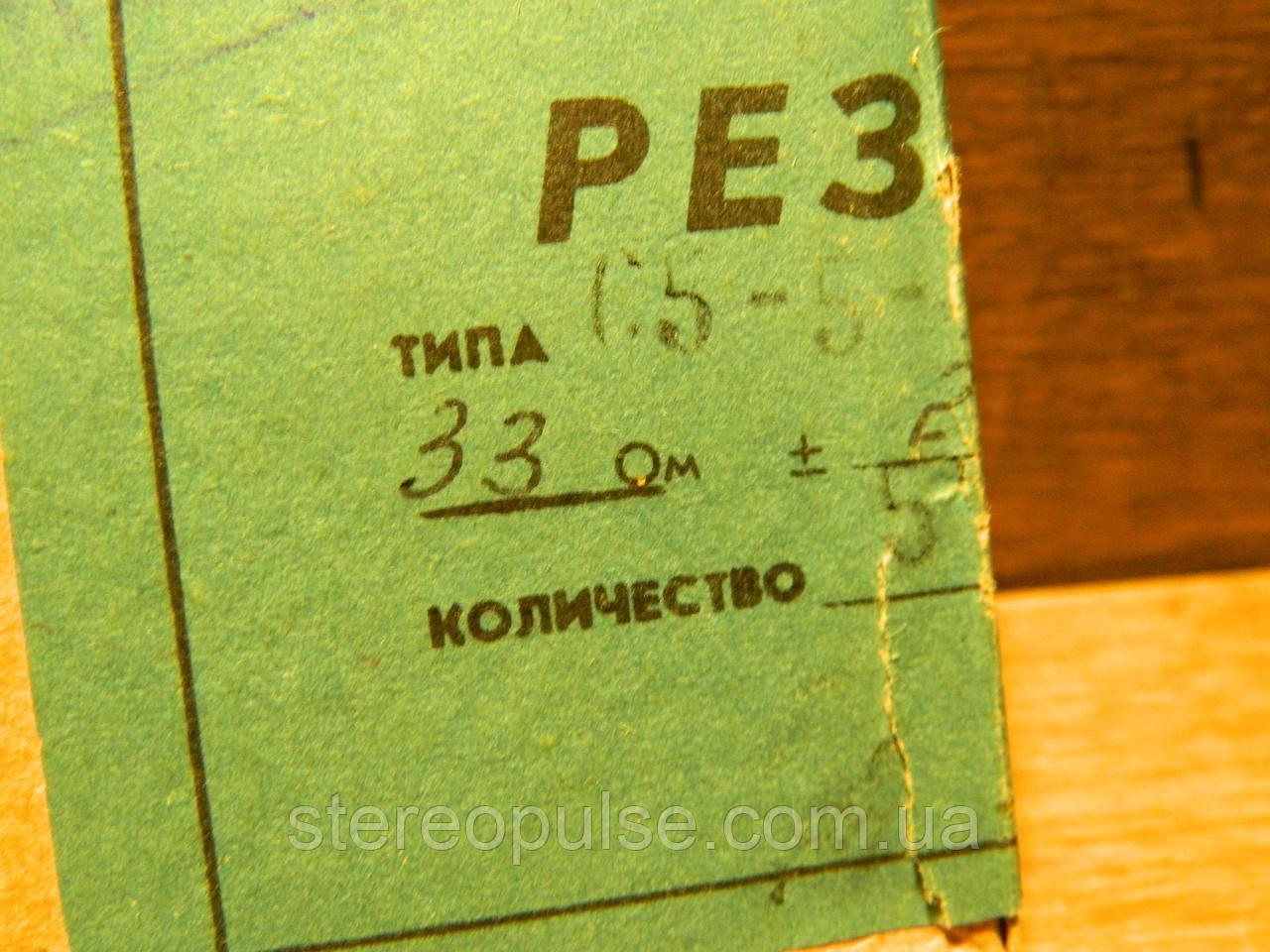 Резистор  С5- 5 33 Ом 2%  10 вт