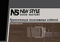 Телескопический погонаж от производителя Новый стиль