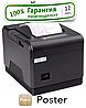 1 год гарантии ! Чековый принтер Xprinter Q200 USB + Ethernet авто обрез 80мм