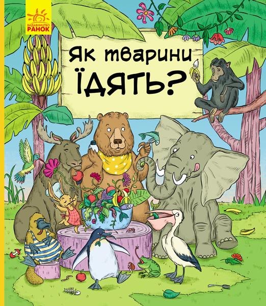 В гостях у тварин : Як тварини їдять (у)