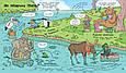 В гостях у тварин : Як тварини їдять (у), фото 4