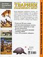 Несерійний : Тварини дольодовикового періоду. Велика енциклопедія (у), фото 9