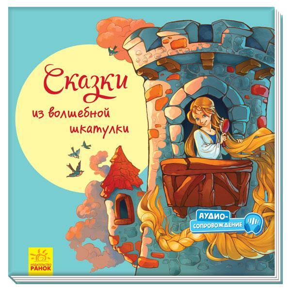 З ворохом радості: Сказки из волшебной шкатулки (р)