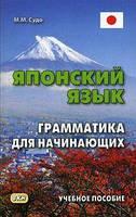 Японский язык. Грамматика для начинающих: Учебное пособие. Судо М.М. Восточная книга
