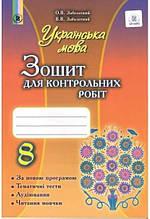 Зошит для контрольних робіт Українська мова 8 клас Нова програма Авт: Заболотний О. Вид-во: Генеза