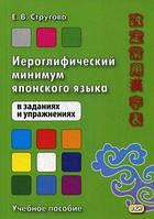 Иероглифический минимум японского языка в заданиях и упражнениях. Учебное пособие. Восточная книга