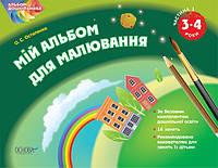 Альбом дошкольника Мій альбом з аплікації. 3-4 роки Основа